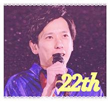 二宮和也 誕生日and入所22年の画像(andに関連した画像)