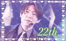 相葉ちゃん入所22年 プリ画像