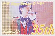 嵐11周年おめでとう!二宮和也誕生日 0617 プリ画像