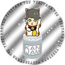 関ジャニ∞の画像(#関ジャニに関連した画像)