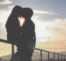 あなたをただ愛しているの画像(歌詞に関連した画像)