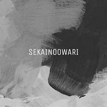 SEKAINOOWARI🖤❤️の画像(SEKAINOOWARI/セカオワに関連した画像)