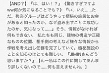 BTS妄想小説♡『国家秘密調査組織BTS』season2の画像(SEASONに関連した画像)
