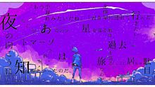 スターライトの画像(銀河鉄道の夜に関連した画像)