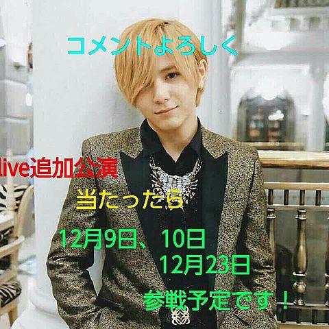 Hey!Say!JUMPlive追加公演の画像(プリ画像)