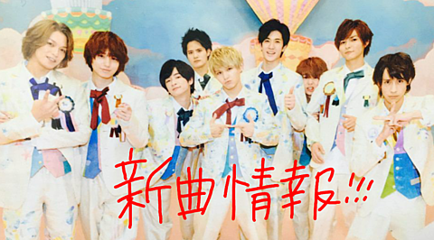 JUMP新曲情報!!の画像(プリ画像)