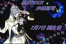 誕生日おめでとう!の画像(幕末rockに関連した画像)