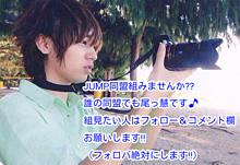 〜第1弾〜JUMP同盟 プリ画像