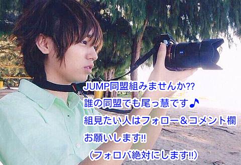 〜第1弾〜JUMP同盟の画像 プリ画像