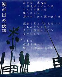 〜涙の日の夜空〜 プリ画像