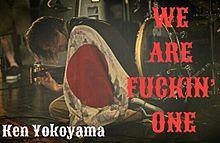 Ken Yokoyama-We Are Fuckin' Oneの画像(横山健に関連した画像)