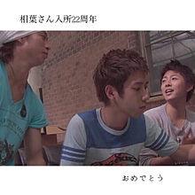 相葉さん入所22周年 おめでとうございます !の画像(22周年に関連した画像)