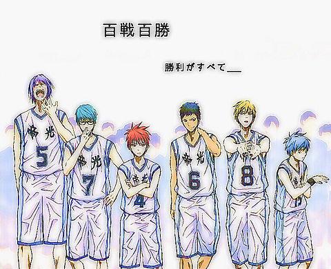帝光中学校バスケットボール部の画像 プリ画像
