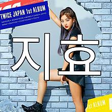 TWICE〜ジヒョ〜の画像(twice 壁紙に関連した画像)