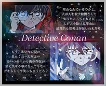 名探偵コナン 名言 ホーム画面 プリ画像