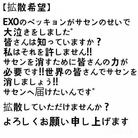 EXOの苦しみの画像(プリ画像)
