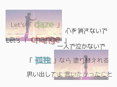 dazeの画像(プリ画像)