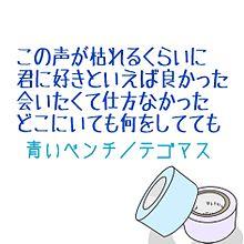 歌詞画   青いベンチの画像(プリ画像)
