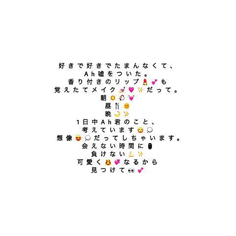 恋の歌の画像(プリ画像)