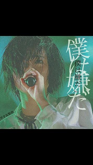 欅坂46 てち不協和音の画像(プリ画像)