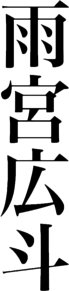 雨宮広斗の画像(プリ画像)