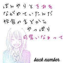 back numberの画像(眺めに関連した画像)
