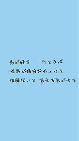 君がすき/FUKI プリ画像