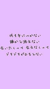だいすき/井上苑子 プリ画像