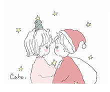 caho クリスマスの画像(caho クリスマスに関連した画像)