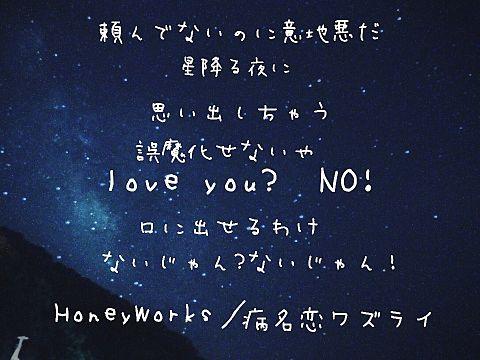 病名恋ワズライの歌詞画です!の画像(プリ画像)
