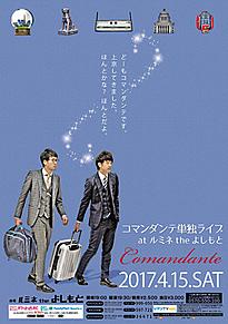 コマンダンテ単独ライブ ポスター(?)の画像(コマンダンテに関連した画像)