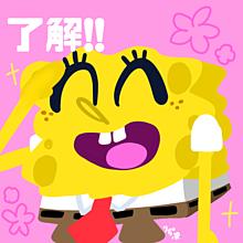 スポンジボブ 「了解!!」の画像(スポンジボブに関連した画像)