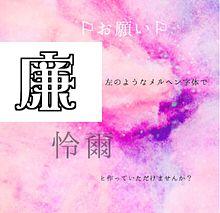 文字作成のお願いの画像(プリ画像)