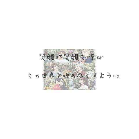 笑顔のループの画像(プリ画像)