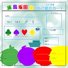 浦島坂田船  crew カード① ※詳細checkの画像(センラーに関連した画像)