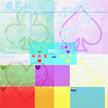 浦島坂田船 crew カード② ※詳細checkの画像(センラーに関連した画像)