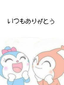 ドキンちゃんとコキンちゃんの画像(プリ画像)