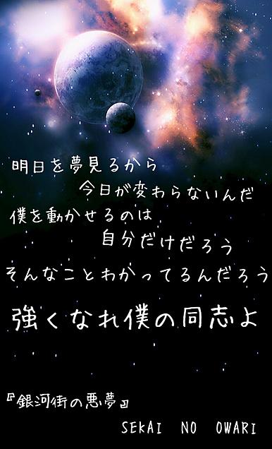 の 歌詞 悪夢 街 銀河