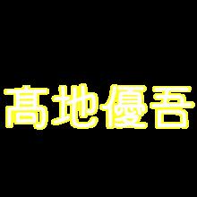 髙地優吾の画像(髙地優吾に関連した画像)