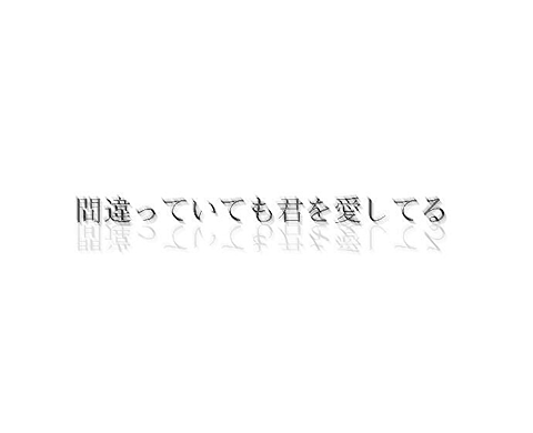 """"""" 藤ヶ谷太輔 """"の画像(プリ画像)"""