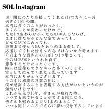 SOL lnstagram 日本語訳 プリ画像