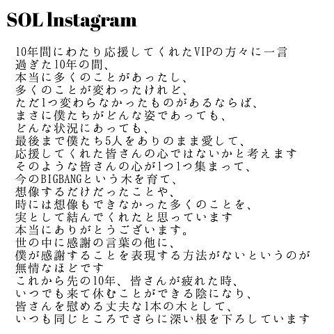 SOL lnstagram 日本語訳の画像 プリ画像