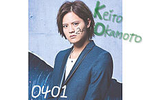 Happy Birthday To Keito💗の画像(プリ画像)
