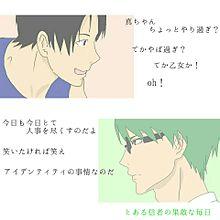 緑間&高尾デュエットの画像(プリ画像)