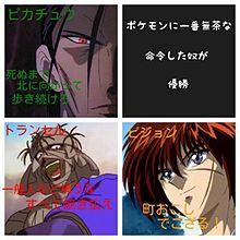 るろ剣コピペネタ ~ポケモン~の画像(るろ剣に関連した画像)