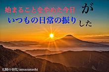 太陽の羽化の画像(太陽に関連した画像)