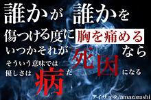 アイザック/amazarashiの画像(ザックに関連した画像)