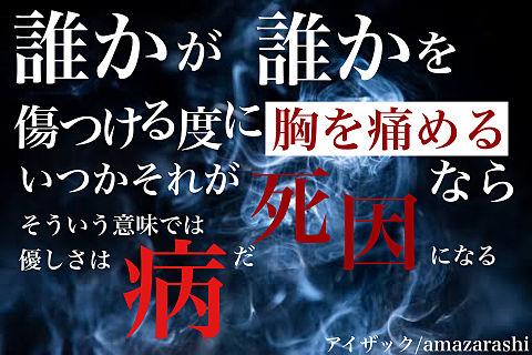 アイザック/amazarashiの画像 プリ画像