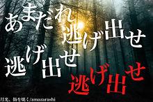月光、街を焼く/amazarashiの画像(街に関連した画像)