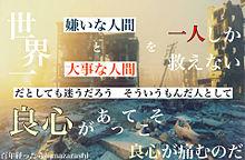 百年経ったら/amazarashi プリ画像